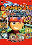 Invaders Fire / Blizzard dashing Official Guide Book 2 of threat Inazuma Eleven - Ultimate Edition (Wonder Life Special NINTENDO DS) (2009) ISBN: 4091064469 [Japanese Import]