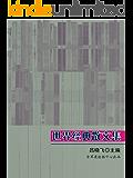 世界经典散文集 (散文书系)