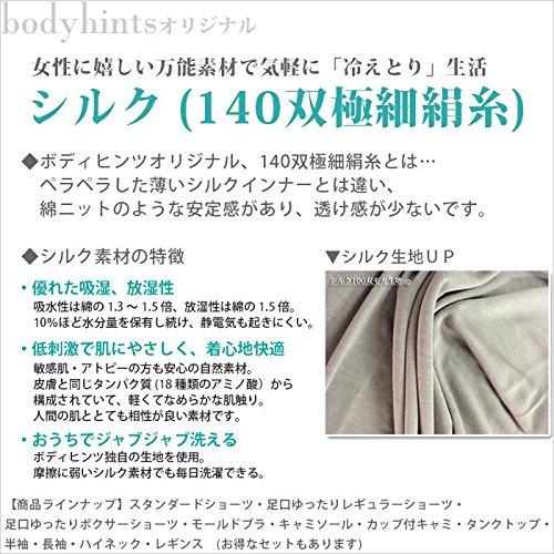 【冷え取り下着専門店】 シルク100%(襟くり狭め)長袖インナー 4色カラー展開