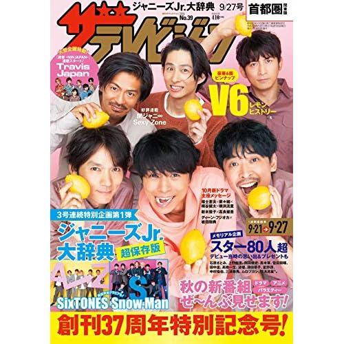 ザテレビジョン 2019年 9/27号 表紙画像