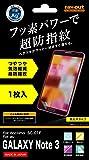 レイ・アウト Galaxy Note 3用 フッ素コートつやつや気泡軽減超防指紋フィルム RT-SC01FF/C1