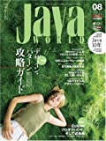 Java World 8月号