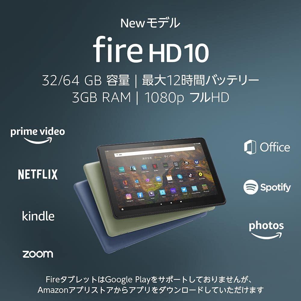 【NEWモデル】Fire HD 10 タブレット 10.1インチHDディスプレイ 32GB