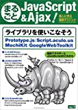 まるごとJavaScript&Ajax!