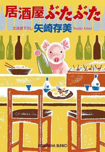 居酒屋ぶたぶた (光文社文庫)
