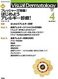Visual Dermatology 2019年4月号 Vol.18 No.4 (ヴィジュアルダーマトロジー)