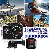 MIFO 4K アクションカメラ スポーツカメラ 遠隔操作リモコン付き 2インチ液晶 WiFi対応 30M防水 4倍ズーム 170度広角レンズ HR-HSJ8000K4  (ブラック)