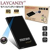 LAYCANZY 小型カメラ1080P 5000mAh モバイルバッテリ式隠しカメラ 家政婦の監視用カメラ 赤ちゃん ペット監視 家庭安全