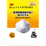3M 防じんマスク 8710-DS1 10枚入り 8710-HI-10
