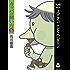 カッパの飼い方 6 (ヤングジャンプコミックスDIGITAL)
