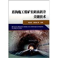 盾构施工煤矿长距离斜井关键技术