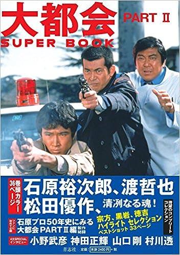 大都会 PARTII SUPER BOOK | 石...