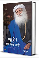 Chaho Sab Kuchh Chaho (Inner Engineering Hindi) Paperback