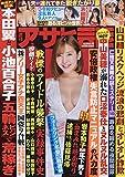 週刊アサヒ芸能 2019年 6/6 号 [雑誌]