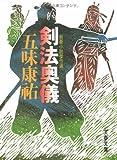 剣法奥儀―剣豪小説傑作選 (文春文庫)