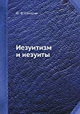 img - for Iezuitizm i iezuity (Russian Edition) book / textbook / text book