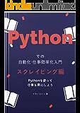Pythonでの自動化・仕事効率化入門 - スクレイピング編 - Pythonを使って仕事を楽にしよう。