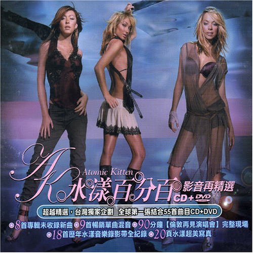 Access All Areas Remixed & B Sides - Atomic Kitten