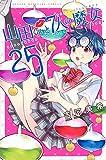 山田くんと7人の魔女(25) (講談社コミックス)