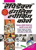 Rapidex English Speaking Course (Hindi Edition)