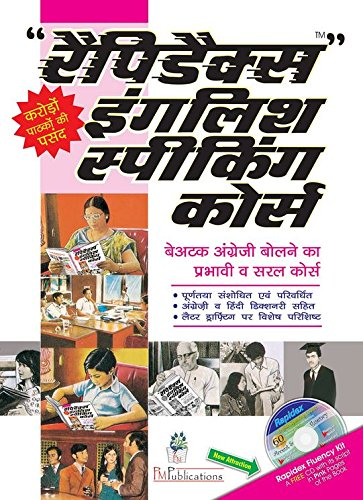 Rapidex english speaking course(gujarati) by pustak mahal.