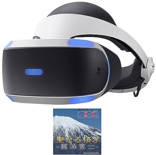 PlayStation VR PlayStation Camera 同梱版【Amazon.co.jp限定】日本驚嘆百景 聖なる頂き~霊峰富士~ 配信