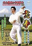 地上最強の中国拳法 意拳 武術初級編・健康養生編 [DVD]