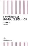 ドイツ人住職が伝える 禅の教え 生きるヒント33 (朝日新書)