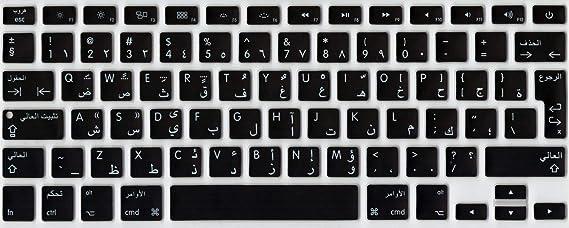Árabe europeo Generic de teclado/teclado con alfabeto de silicona para Macbook 13 33,78 cm, de color negro