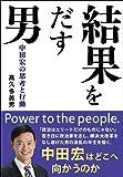結果をだす男 中田宏の思考と行動