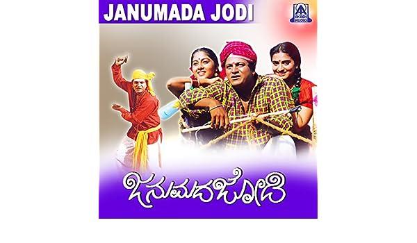 Janumada Jodi (Original Motion Picture Soundtrack) by V