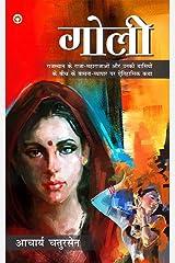 Goli (गोली): राजस्थान के राजा - महाराजाओं और उनकी दासियों के बीच के वासना-व्यापार पर ऐतिहासिक कथा (Hindi Edition) Kindle Edition