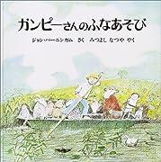ガンピーさんのふなあそび (ほるぷ出版の大きな絵本)