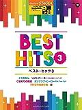 STAGEA J-POP (9~8級) Vol.9 ベスト・ヒッツ3