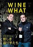 WINE WHAT(ワインワット)2020年1月号 (ワインと食のライフスタイルマガジン))