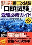 技術士第二次試験「口頭試験」受験必修ガイド (第3版)