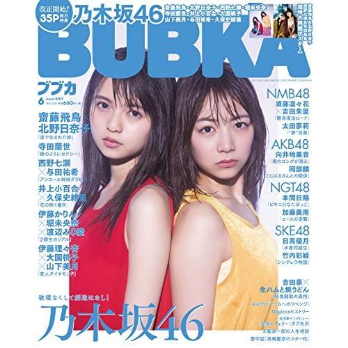 BUBKA 2017年6月号 表紙画像