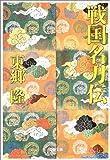 戦国名刀伝 (文春文庫)