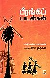 பீரங்கிப் பாடல்கள் / Beerangi Paadalgal (Tamil Edition)