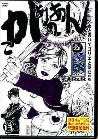 Amazon.co.jp: 水10!ワンナイR&R vol.13 [DVD]: TVバラエティ ...
