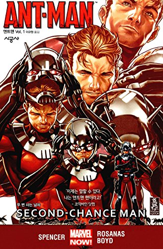 Ant-Man Vol.1: Second-Chance Man (Korea Edition) (Ant Man Vol 1 Second Chance Man)