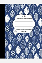 Chinese Practice Notebook Tian Zi Ge Field Grid Paper: Chinese Writing Paper TianZiGe Squares Blue Leaves Paperback