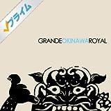 ゆったり素朴な癒しの島時間 ~ 沖縄の自然音 ~ GRANDE OKINAWA ROYAL(グランデオキナワロイヤル)