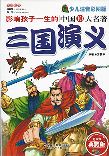Read Online Romance Of The Three Kingdoms (Chinese Edition) pdf