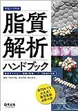 脂質解析ハンドブック〜脂質分子の正しい理解と取扱い・データ取得の技術 (実験医学別冊)