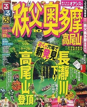 るるぶ秩父奥多摩高尾山'10 (るるぶ情報版 関東 17) (ムック)