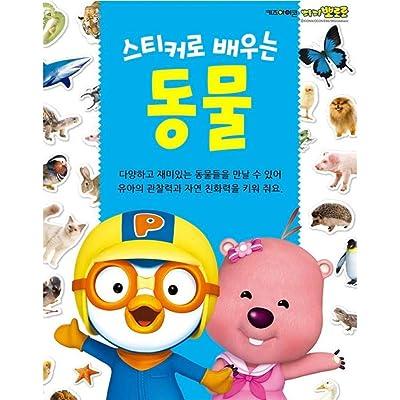 PORORO Little Penguin Sticker Book Animal (Korean Edition): Toys & Games