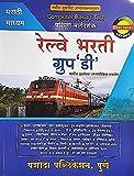 Railway Bharti Group D CBT