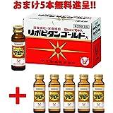 【第3類医薬品】リポビタンゴールドX 50ml×15本(内 おまけ5本)