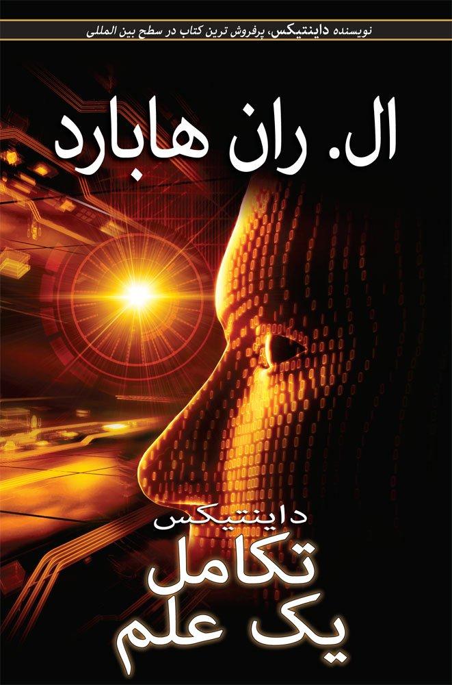 DIANETICS: THE EVOLUTION OF A SCIENCE (FARSI) (English and Farsi Edition) pdf